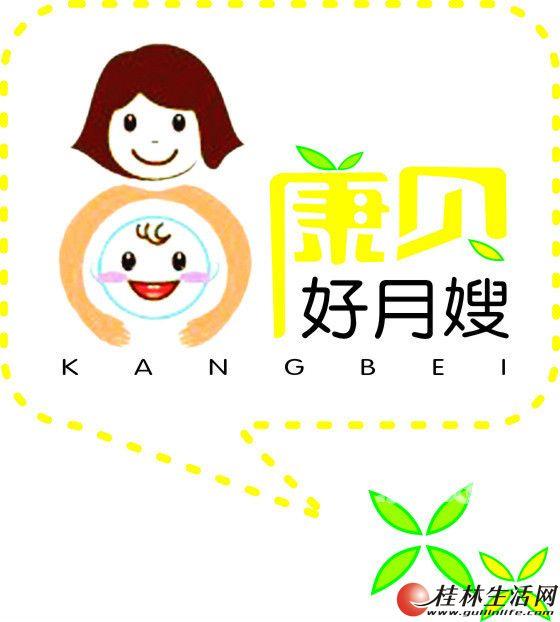 专业的母、婴家庭护理公司—桂林康贝好月嫂公司