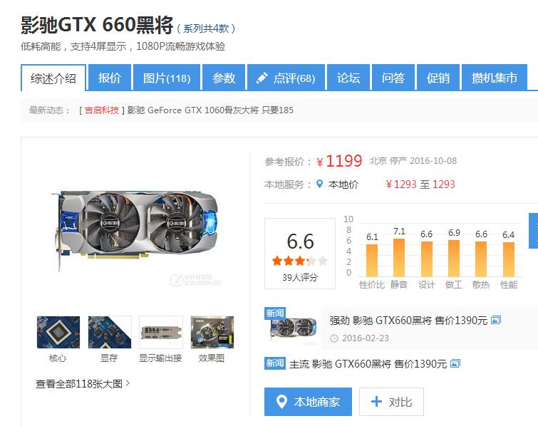 微星B85豪华大板,影驰GTX660黑将2GD5,第四代I3 4130处理器