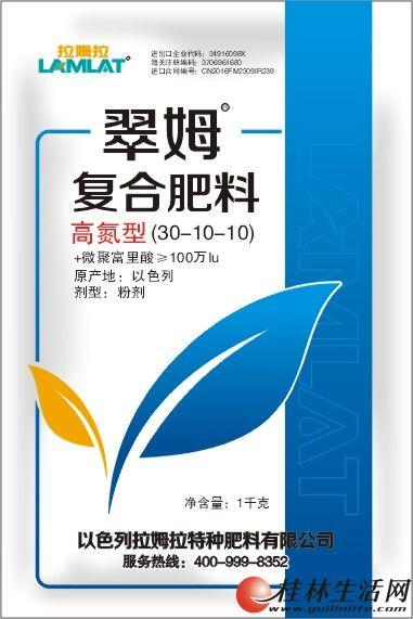 特种复合肥料-翠姆-高氮、高钾、高磷
