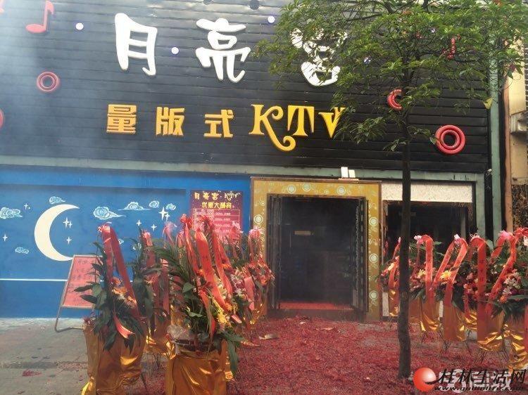 临桂月亮宫KTV欢迎您的光临