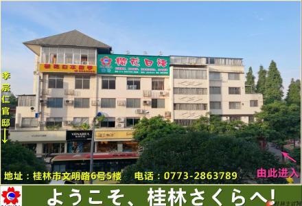 桂林高中生如何办理日本留学