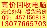 桂林八步柳州梧州大量回收各种电脑主机,配件,笔记本,上网本
