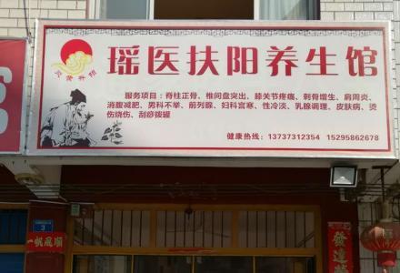 桂林临桂金水路:瑶医扶阳康复理疗馆