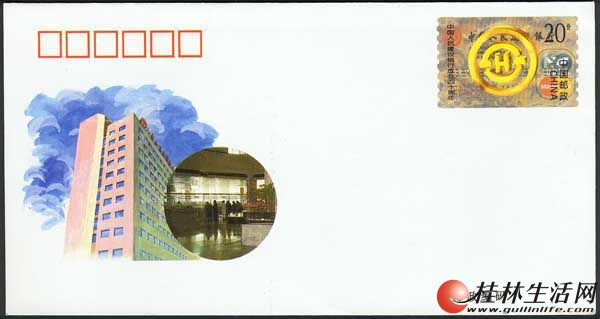 """JF.41.(1-1)""""中国人民建设银行成立四十周年""""纪念邮资封"""