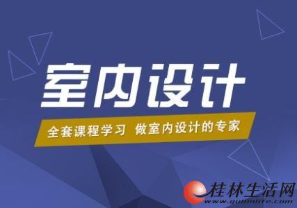 桂林3Dmax室内设计高级培训班