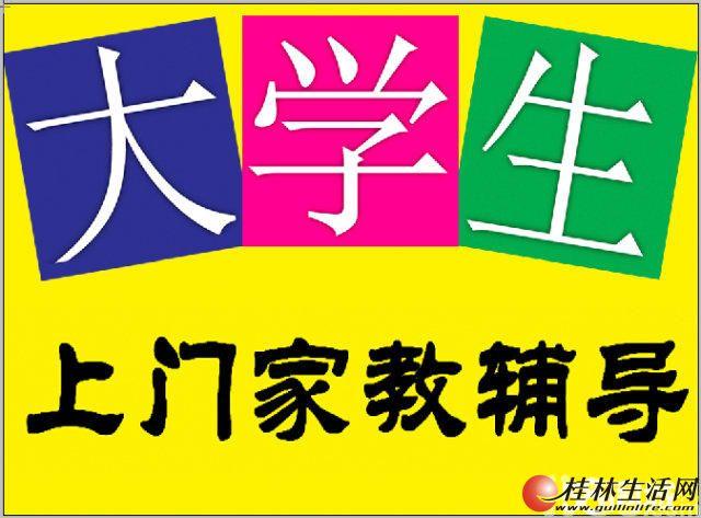 广西师大家教中心免费提供:高中初中小学辅导