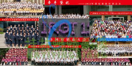 桂林集体照/个性化合影/会议会展/摄影、摄像