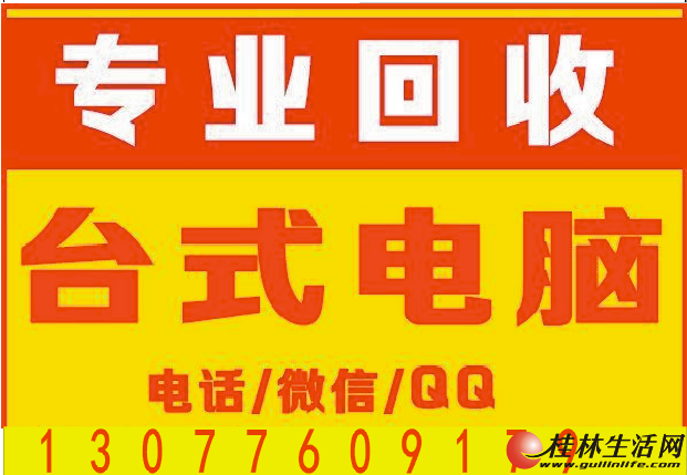 桂林全城电脑回收公司,高价收购电脑,回收工作室,学校,办公室