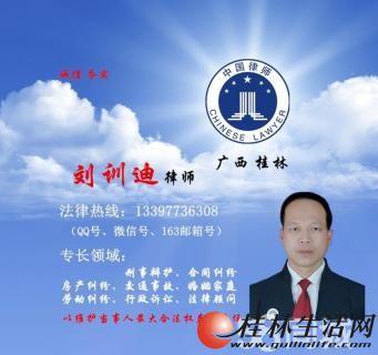 广西中心律师刘训迪(桂林)