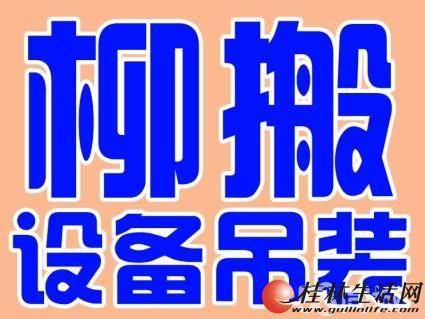 柳搬搬运(桂林)有限公司、吊车叉车出租