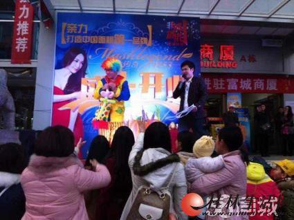 桂林快乐小丑队....