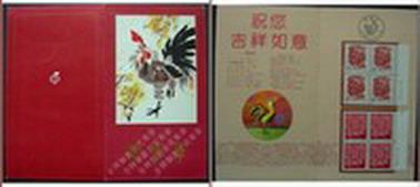 葵酋年1993年鸡折(全硒)