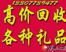 桂林市高价回收烟酒回收礼品回收黄金首饰回收补品13307739477