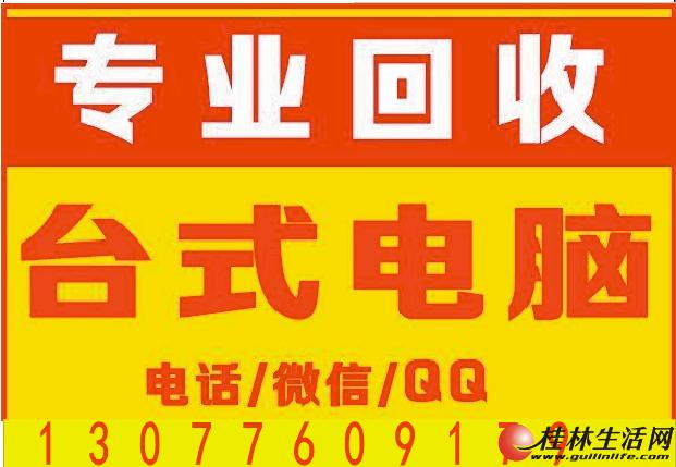 桂林柳州梧州等全市或县镇乡,回收网吧电脑,公司电脑,学校电脑,工作室电脑