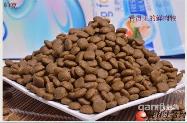 帅克鲜肉宠物粮厂家直销招商代理代加工贴牌生产全国包邮 - 1元