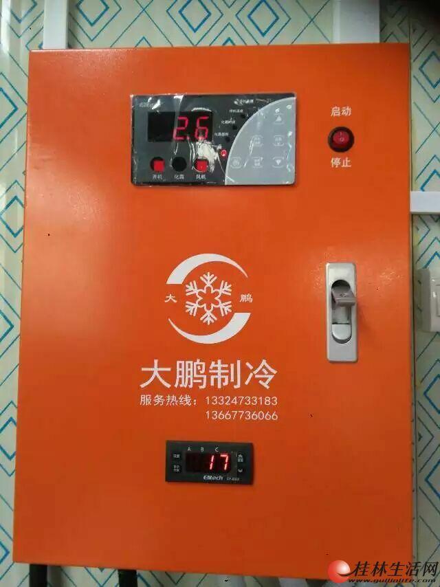 荔浦冷库/保鲜库/冷冻库【销售安装、维修、保养13324733183】
