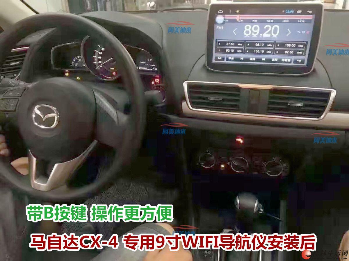 马自达昂克赛拉/马自达 CX-4/马自达 CX-5 专用10.2寸安卓大屏导航仪高清后视送B键