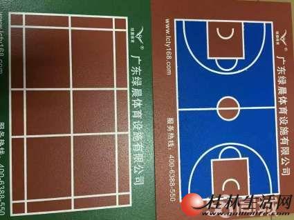 广东绿晨体育设施公司