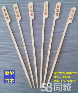 铁炮串竹签,关东煮竹签,川香鸡柳竹签,骨肉相连竹