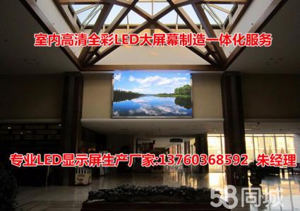 供应室内弧形显示屏,P3高清彩色屏直销厂家