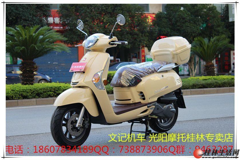 (桂林文记)光阳摩托桂林专卖店   LIKE180   销售热线:18607834189