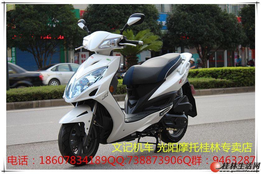 (桂林文记)光阳摩托桂林专卖店  弯道情人ACC    销售热线:18607834189