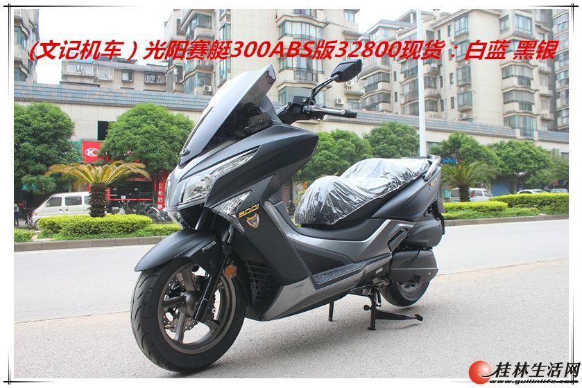 (桂林文记)光阳摩托桂林专卖店  赛艇300ABS   销售热线:18607834189