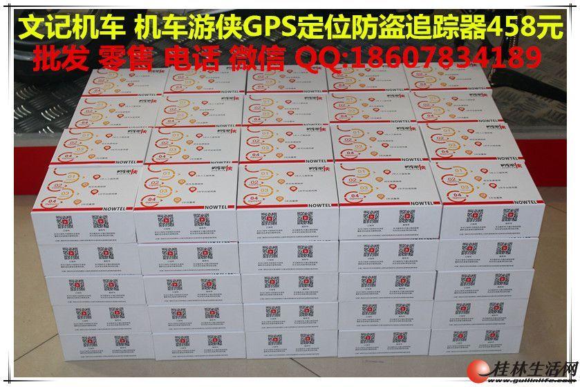 (桂林文记)机车游侠K61版GPS全球定位防盗追踪仪. 广西总代理批发兼零售
