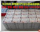 (桂林文记)摩羯星GPS全球定位防盗追踪仪. 广西总代理批发兼零售.