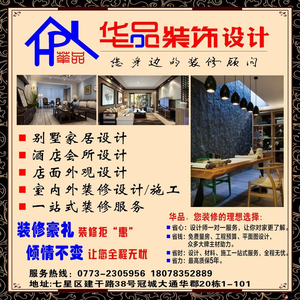 专业承接家装、工装设计及施工