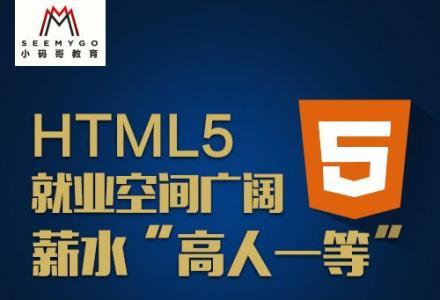 html5培训给你想要的成功人生