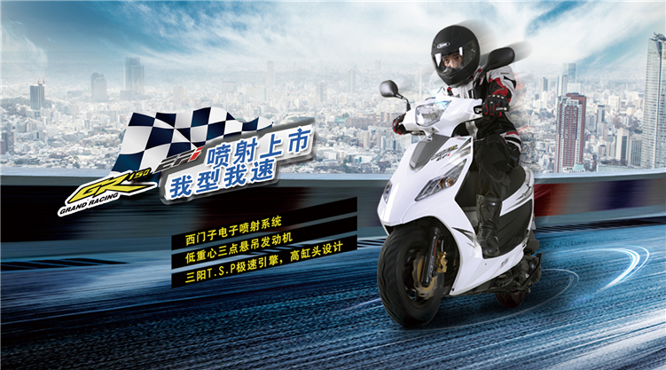 【三阳机车】电喷高手GR150,新款上市,仅需10880元,钢炮发动机+gr外形