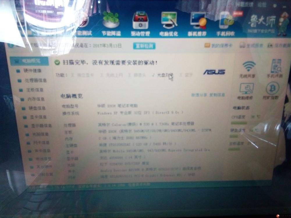 【华硕X80H】笔记本电脑当破烂处理(带包包和原装充电器)