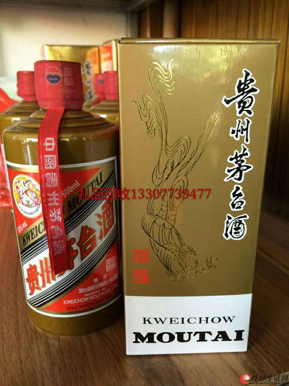 桂林地区现金高价回收礼品、白酒老酒洋酒、片仔癀颗粒,冬虫夏草等礼品~!