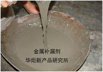 金属补漏剂 金属补漏剂