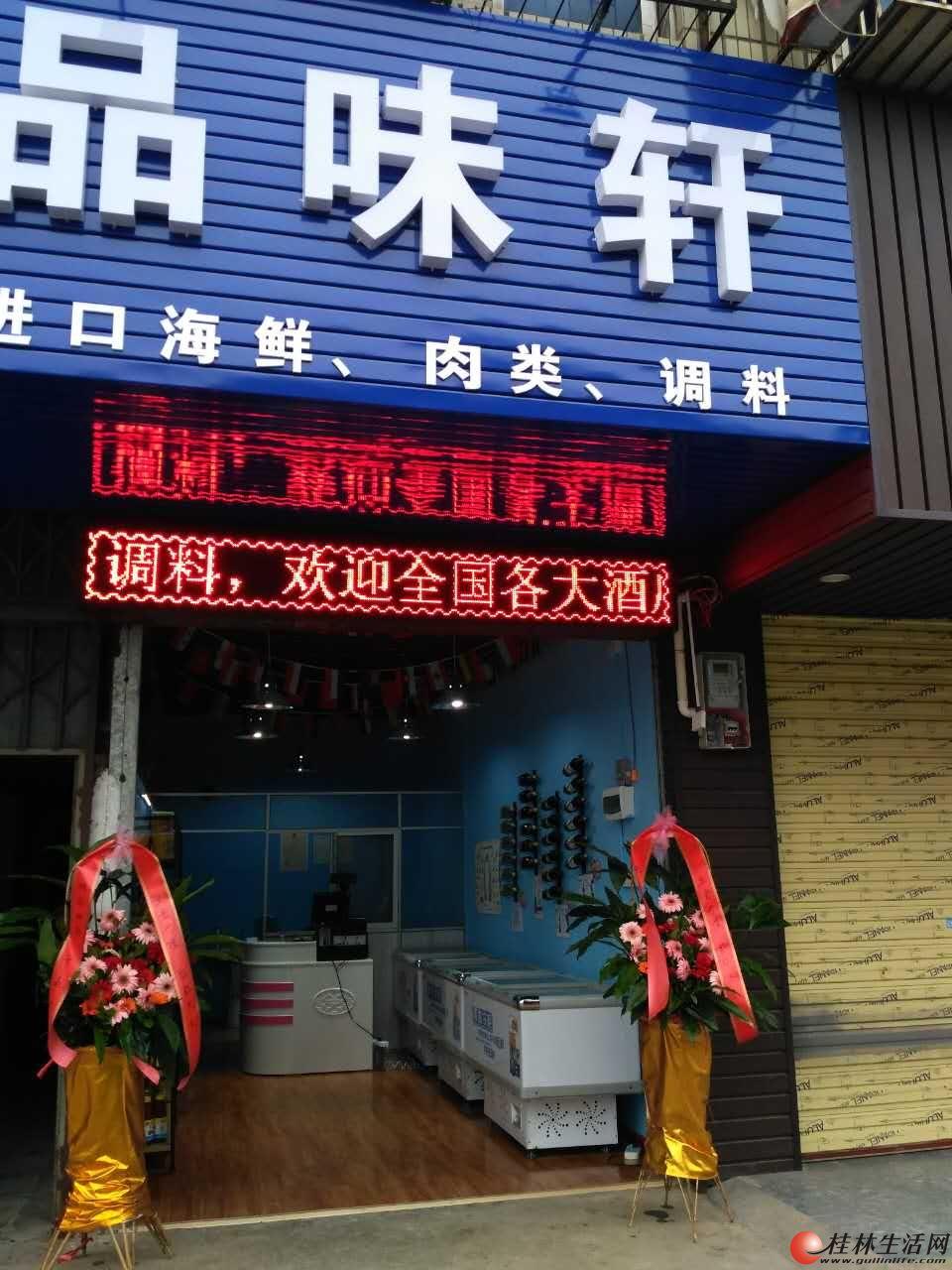 桂林品味轩进口海鲜,西餐调料,红酒批发及零售