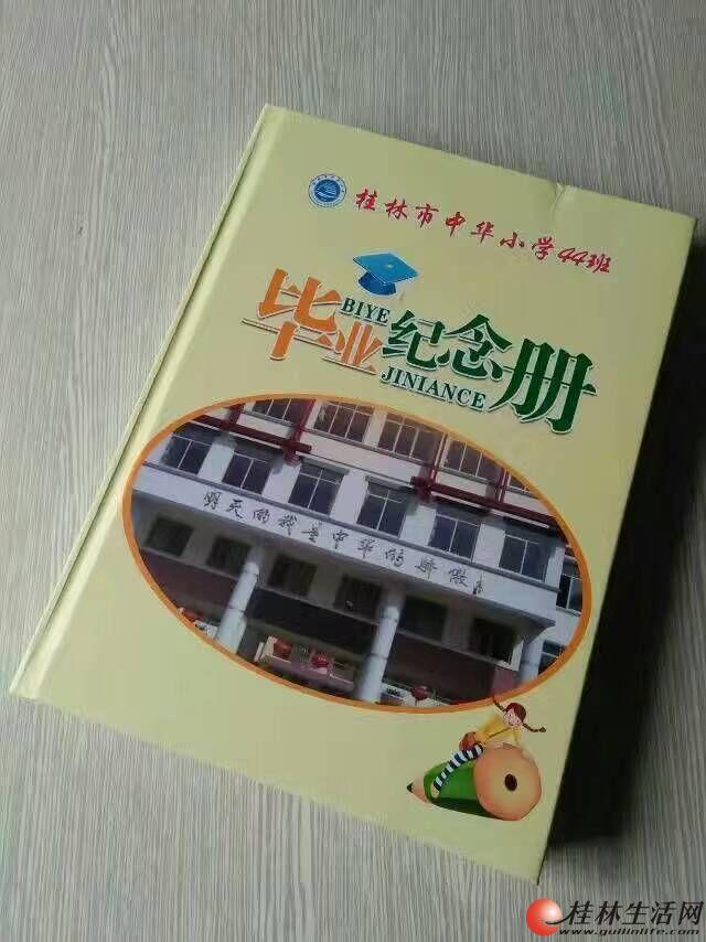 桂林小学生毕业纪念册制作