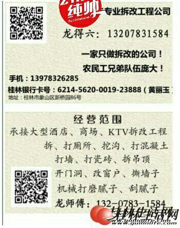 桂林快一步专业拆改工程公司