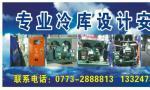 桂林冷库安装/桂林超市冷柜出售安装13324733183