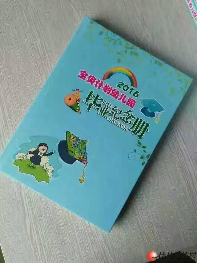 桂林幼儿园毕业纪念册制作