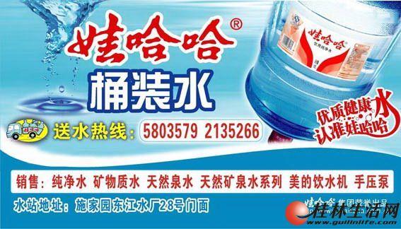 桂林市七星区娃哈哈桶装水(液化气)配送中心为您服务!