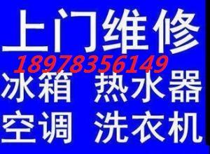 公司上门精修空调、冰箱、洗衣机、热水器0773-8997549