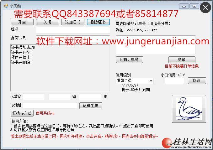 小天鹅京东修改后台软件/正版小天鹅京东后台修改软件1.8正版官网销售
