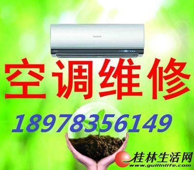 空调拆装/维修/加氟加管/清洗保养,修不好不收费0773-8997549