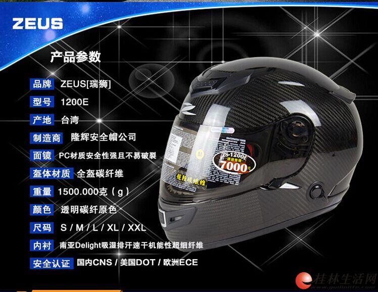 (桂林文记)台湾瑞狮头盔  桂林总代理   销售热线:18677388601