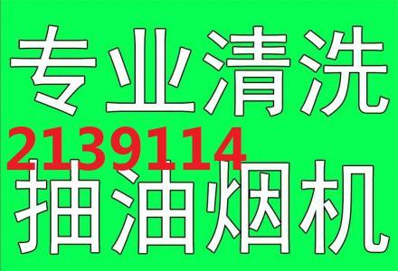 桂林地区专业清洗油烟机维修空调清洗保养空调加氟油烟机更换电机