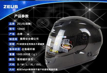 (桂林文记)台湾瑞狮头盔  桂林总代理   电话微信同步:18677388601
