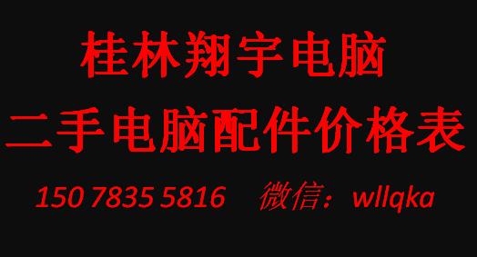 【桂林翔宇电脑/二手配件批发价格表】2018年8月 部分套装及配件报价表
