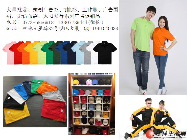 现货批发定制:广告衫、POLO衫、文化衫、工作服、校服、班服,