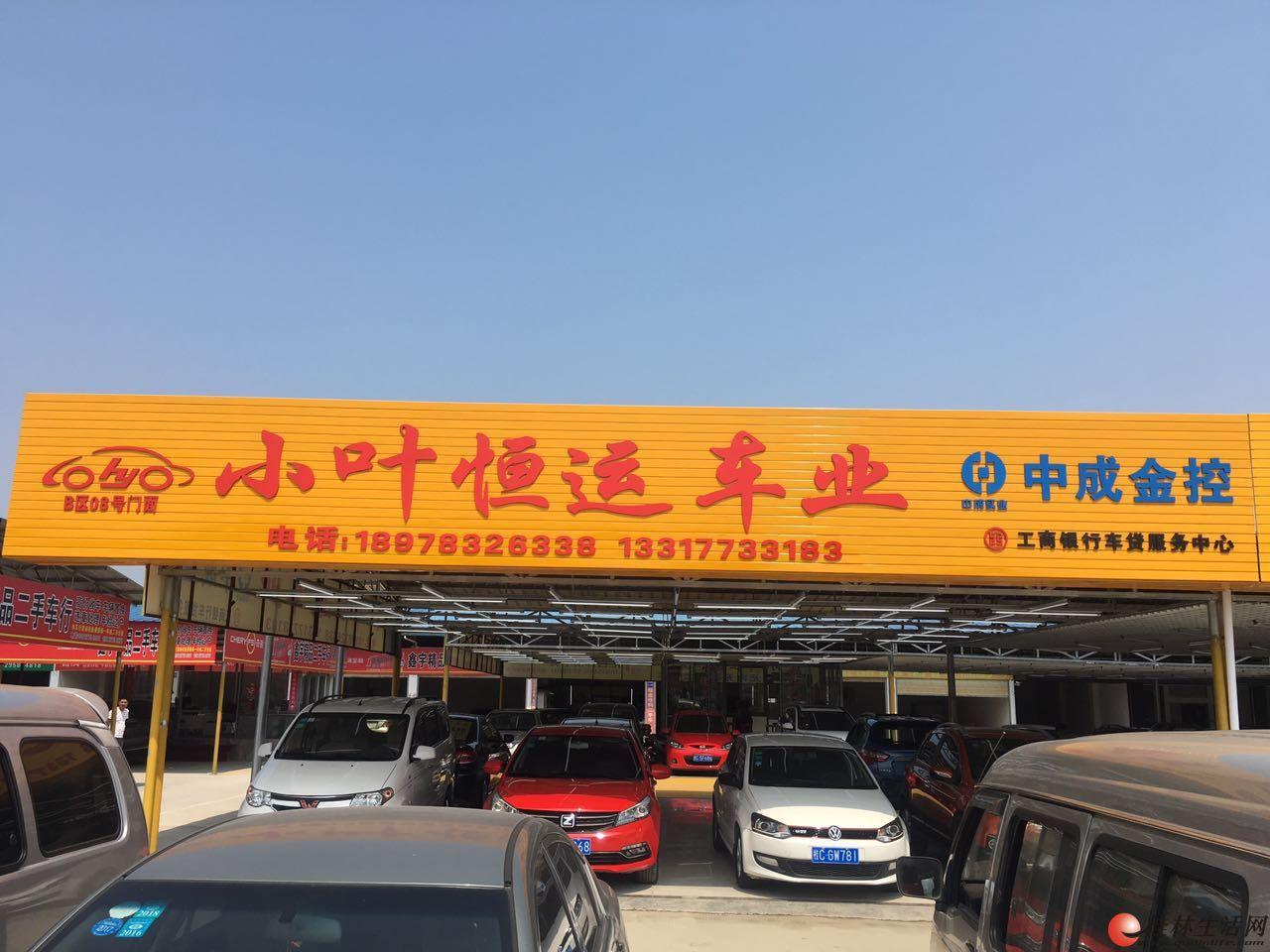 桂林市小叶恒运精品二手车销售有限公司——【主营:5【年】10万以内精品无事故二手